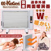 【日本製】遠赤外線両面暖房器・いい・かげん/快適暖房/安全装置付