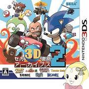 【3DS用ソフト】 セガ3D復刻アーカイブス2 CTR-P-AK3J