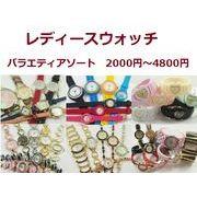 【在庫限りの特価】レディース腕時計 アソートセット 上代2000円ー4800円の品