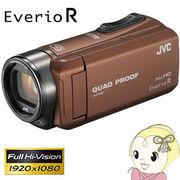 GZ-R400-T 防水・防塵 JVC ハイビジョンメモリームービー ビデオカメラ Everio R ライトブラウン