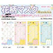 Maskiss(マスキス)フラワーマスク 【衛生マスク】