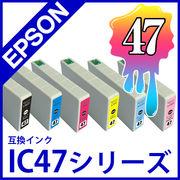 EPSON(エプソン) ICBK47 ICC47 ICM47 ICY47 ICLC47 ICLM47 【 互換インク インクカートリッジ 】