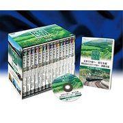 美しき日本 列車 紀行 DVD15枚組 NTD-1100