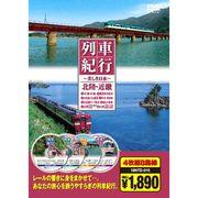 列車紀行 北陸・近畿 ( DVD4枚組 ) 18NTD-015