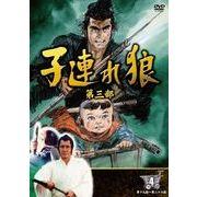 子連れ狼 第三部 4 ( DVD4枚組 ) 4KO-3004