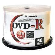 ALL-WAYS DVD-R 4.7GB 1-16倍速対応 50枚 ALDR47-16X50PW