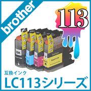brother(ブラザー) LC113BK LC113XLC LC113CLM LC113XLY  【 互換インク インクカートリッジ 】