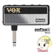 AP2-MT VOX ヘッドホン・ギター・アンプ amPlug 2 METAL