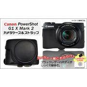 <カメラケース>Canon PowerShot G1X Mark 2 カメラケース&ネックストラップセット