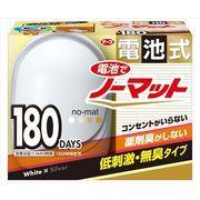 電池でノーマッ180日用セット ホワイトシルバー 【 アース製薬 】 【 殺虫剤・ハエ・蚊 】