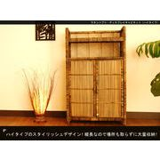 ラタン×ブリ・ディスプレイキャビネット(ハイタイプ)【型番号:ca-014a】【大型家具】[送料別]