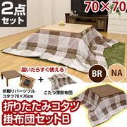 折脚コタツ 正方形 70×70 & 掛け布団セットB(チェック柄) BR/NA