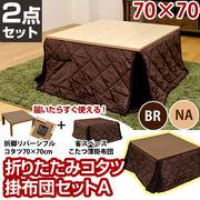 折脚コタツ 正方形 70×70 & 掛け布団セットA(茶) BR/NA