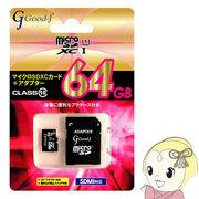G-MICROXC64C10U �f�������|�� microSDXC�������[�J�[�h�@64GB�@CLASS10