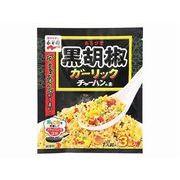 【代引不可】Nagatanien 永谷園 荒挽黒胡椒ガーリックチャーハンの素 23.1g x10