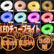 LED�`���[�u���C�g 360�� 10m ���a10mm �h�J �d���R�l�N�^�t��