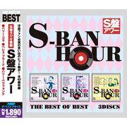 ベスト S盤アワー (CD3枚組)/3CR-420