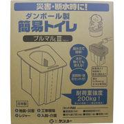 ダンボール製簡易トイレ プルマル3 PM3-5