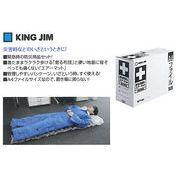 KING JIM 【 着る布団&エアーマット を 10セット 】 A4ファイルサイズ・緊急時の防災用品セット