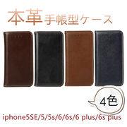 【iPhone SE/5s/5/6/6s/6 Plus/6s Plus】手帳型 本革 横開き ビジネス シンプル カード収納 保護ケース