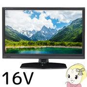 AT-16C01SR エスキュービズム 16V型地上デジタルハイビジョンLED液晶テレビ