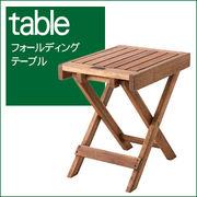 フォールディングテーブル NX-513
