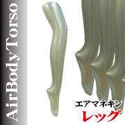 ◆【即納】エアトルソー【エアマネキン 片足】収納・持ち運びに便利なエアーマネキン