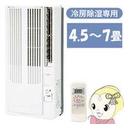【冷房専用】 KAW-1961/W コイズミ 窓用エアコン4.5~7畳用 ホワイト