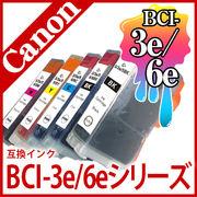 Canon(キャノン)BCI-3eBK BCI-3eC/6eC BCI-3eM/6eM BCI-3eY/6eY BCI-6eBK 【 インクカートリッジ 】