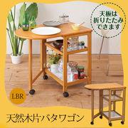 【直送可】キッチンで大活躍!移動もスムーズキャスター付木製片バタワゴン