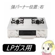 IC-N99HR-LP �p���} �K�X�e�[�u�� �E���� �v���p���K�X�p
