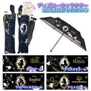 キャラクター 晴雨兼用傘/折りたたみ傘 日傘 プリンセス