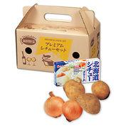 【9月~】新鮮野菜プレミアムシチューセット