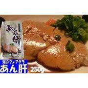 あんきも 250g /あんこうの肝(加熱調理済)高級食材がこの価格!あん肝