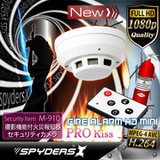火災報知器型カメラ スパイカメラ スパイダーズX (M-910) 防犯カメラ 小型ビデオカメラ