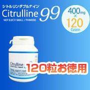 シトルリン99 citrulline99 マカ 亜鉛 シトルリン配合サプリメント 大容量120粒入り