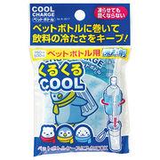 保冷剤 クールチャージ ペットボトル用 /日本製
