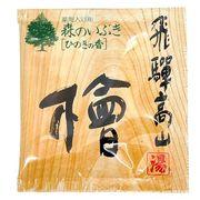 薬用入浴剤 森のいぶき 飛騨高山・檜(ひのき) /日本製 sangobath