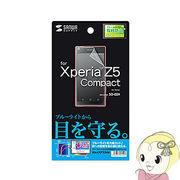 PDA-FXP23KBC �T�����T�v���C XperiaZ5 Compact �p�u���[���C�g�J�b�g�t���ی�w��h�~����t�B����