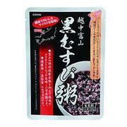 越中富山 黒むすび粥(玄米粥) 健康食として・美容食として・保存食として /日本製