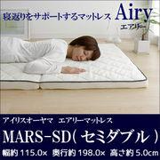アイリスオーヤマ エアリーマットレス セミダブル MARS-SD