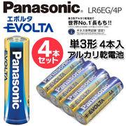 パナソニック エボルタ 単3形アルカリ乾電池  長寿命でパワー長持ち 10年保存◇ EVOLTA 単3電池LR6EG/4P