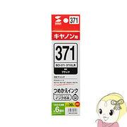 INK-C371B30 �T�����T�v���C �l�ߑւ��C���N�@BCI-371BK�p