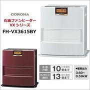 CORONA(コロナ)  石油ファンヒーター VXシリーズ FH-VX3615BY-W/FH-VX3615BY-T
