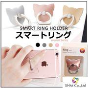 【新商品】スマホ用リングスタンド 猫 スマートリング 最安値挑戦!!耐荷重4KG