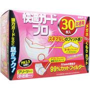 快適ガードプロ プリーツタイプ 小さめサイズ お徳用30枚入