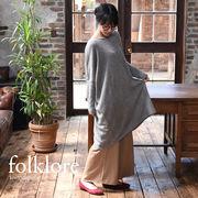 ◆限定年末大特価◆[folklore]たっぷり要尺ニットソーワンピース◆423551