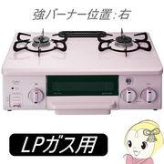 PA-N70BP-R-LP パロマ ガステーブル片面焼グリル  LPガス用