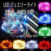 LEDジュエリーライト 電池式 30球3M LEDイルミネーションライト 白 電球色 赤 青 緑 オレンジ