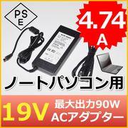 【1年保証付】ノートパソコン用ACアダプター 19V/4.74A/最大出力90W
